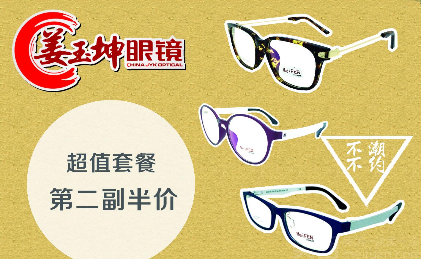 姜玉坤眼镜店(二店)-美团