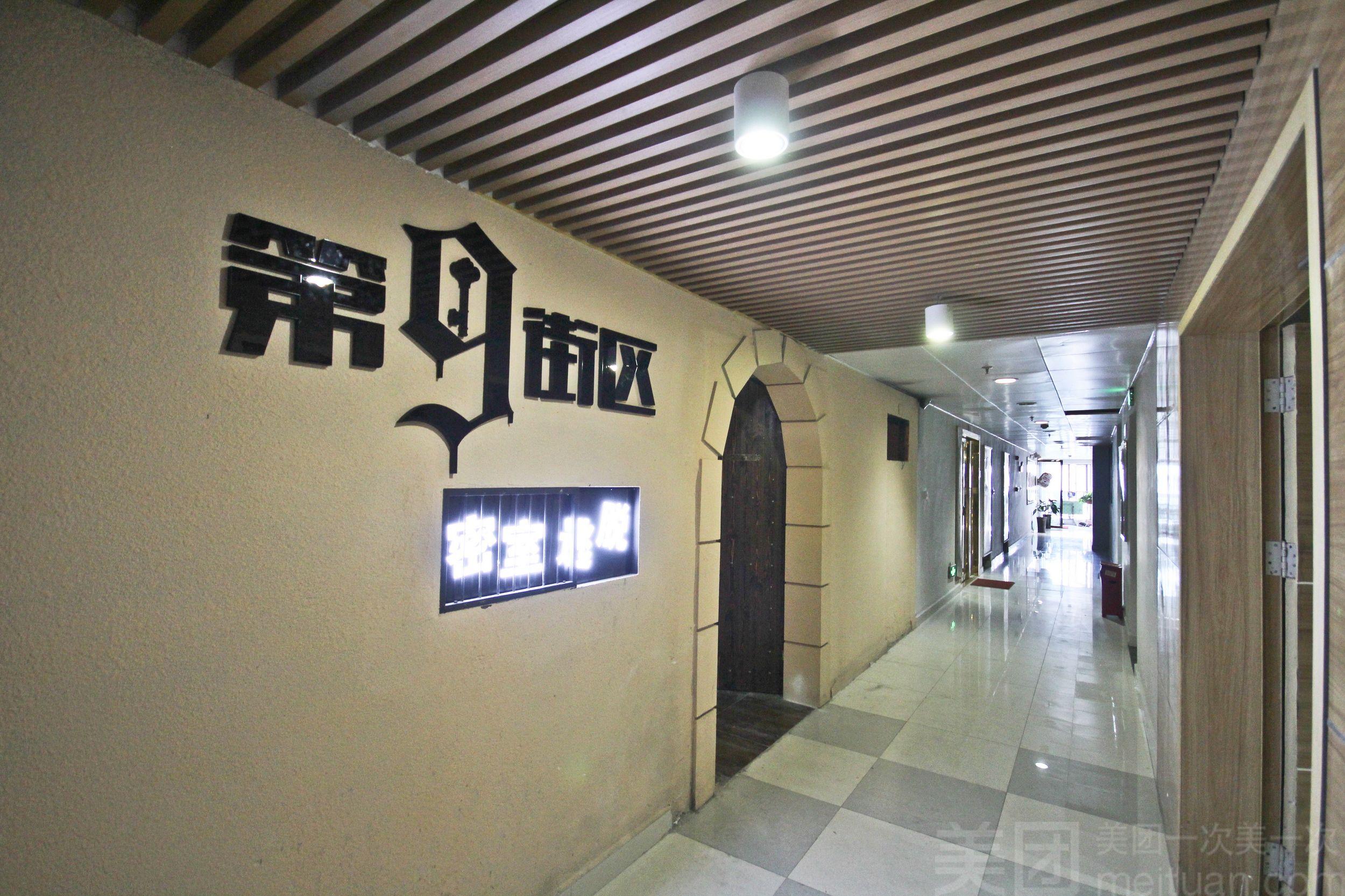:长沙今日钱柜娱乐官网:【第九街区·MaX】单人密室逃脱1次