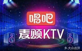 唱吧麦颂KTV(全国连锁威高广场店)