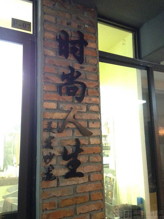 【时尚人生美发沙龙团购】宁波时尚人生美发沙龙图片