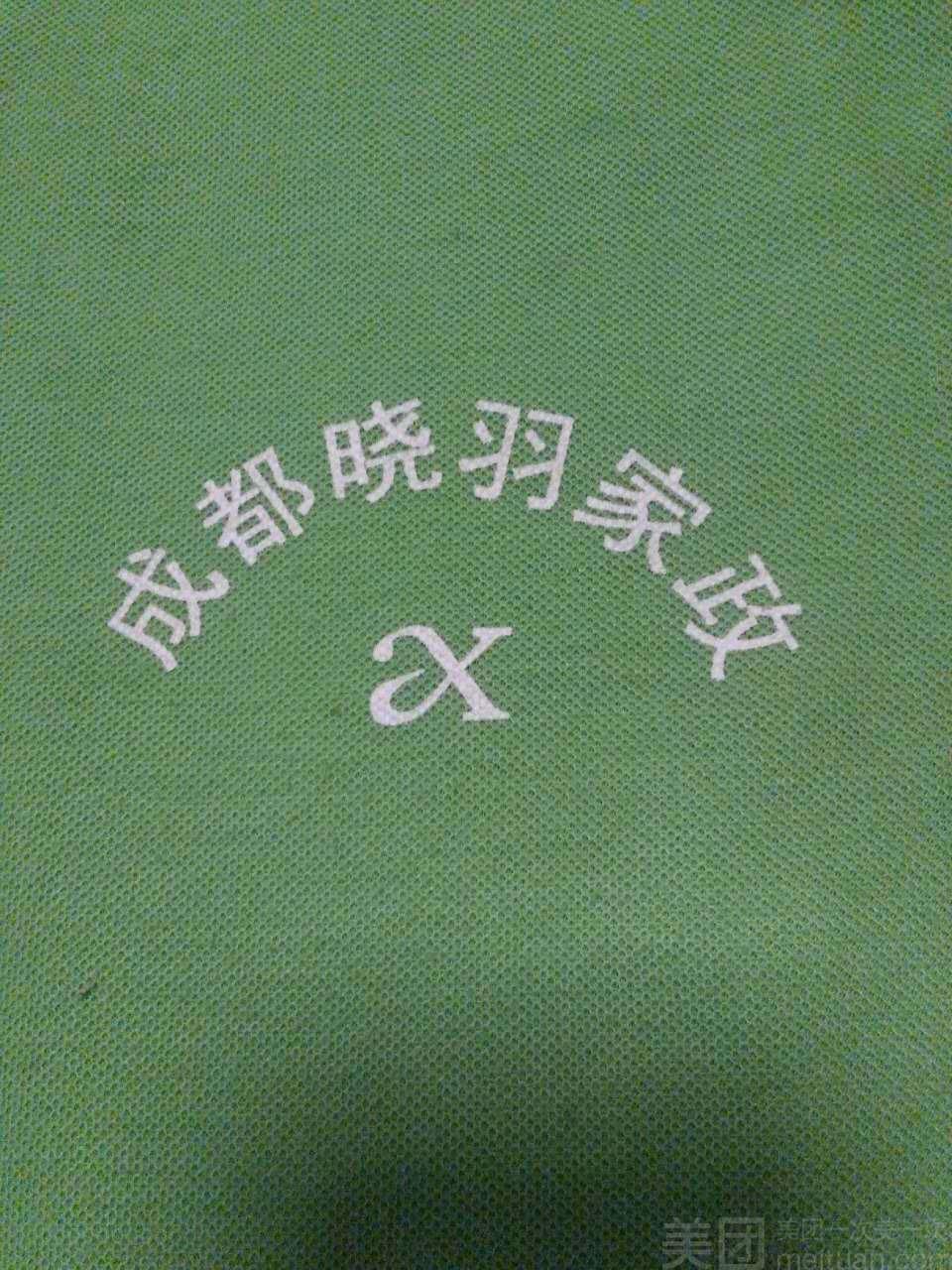 晓羽家政服务-美团
