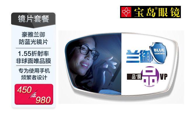 宝岛眼镜(郑州文化路店)-美团