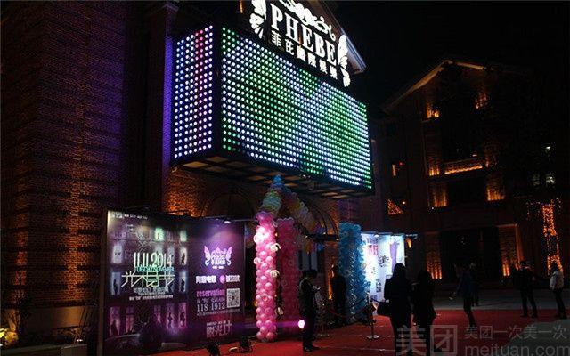 滁州1912菲芘3DClub-美团