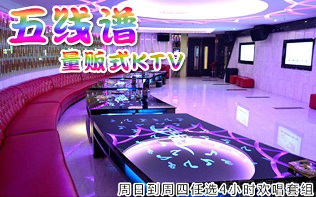 五线谱量贩式KTV-美团