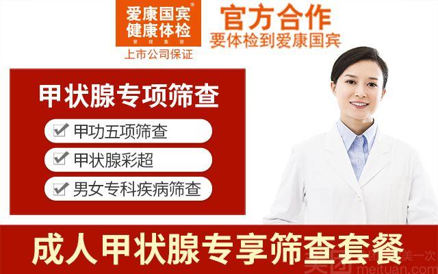 :长沙今日团购:【爱康国宾体检中心】甲状腺专项筛查