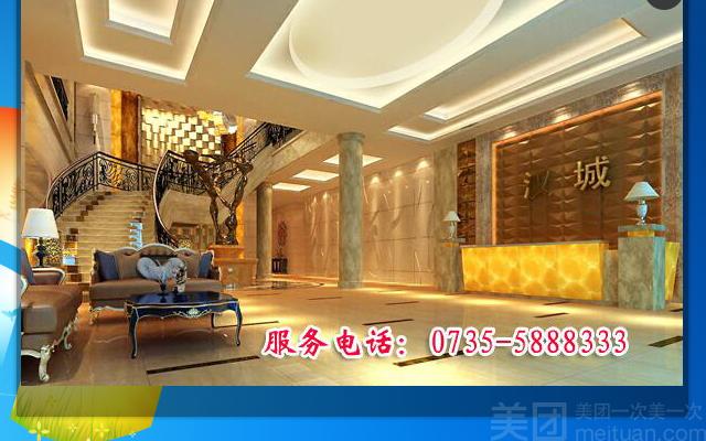 汉城足浴-美团