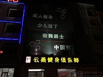 【博兴等】云燕健身俱乐部-美团