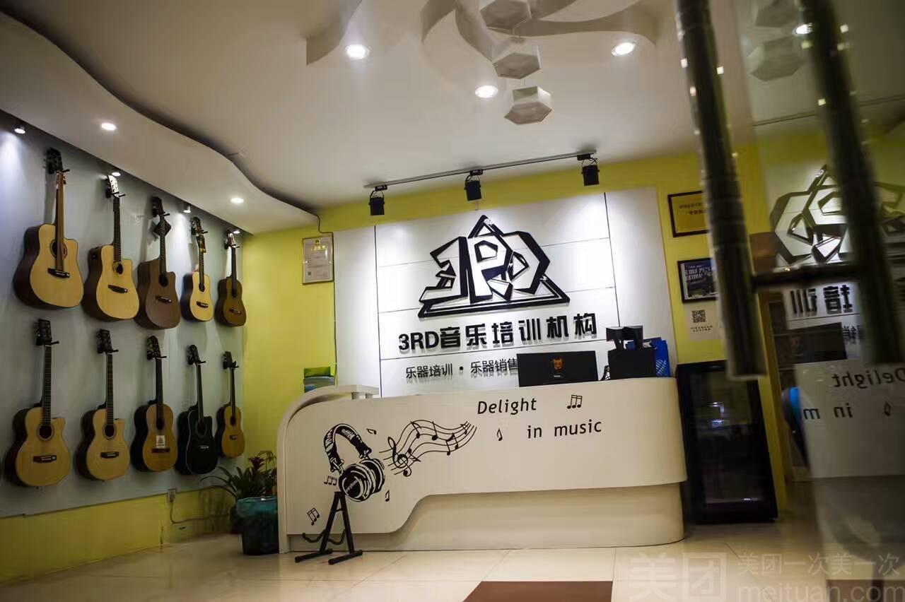 D音乐培训机构萨克斯/尤克里里/声乐一对一-3RD音乐培训机构团购