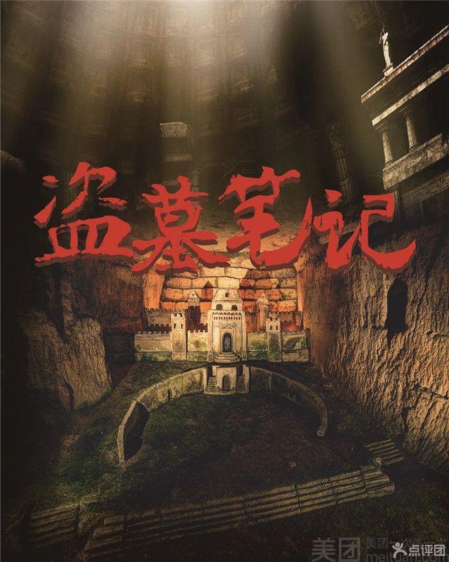:长沙今日钱柜娱乐官网:【第九街区·MaX】单人密室逃脱1次(包场)
