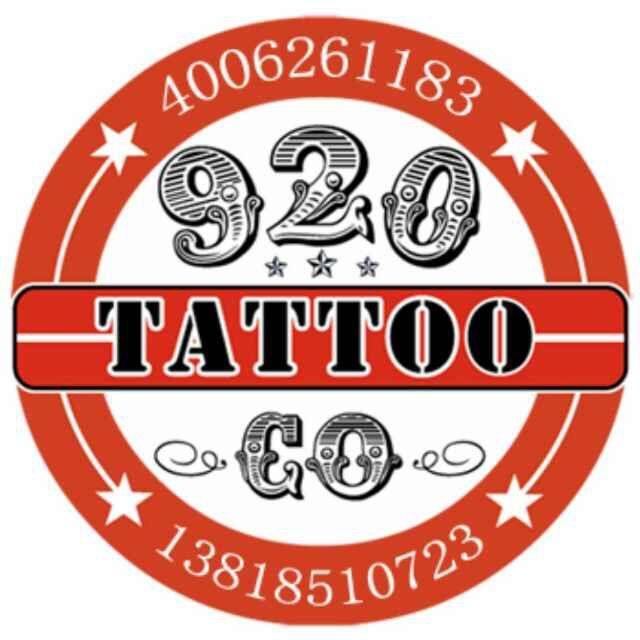 920纹身工作室-美团