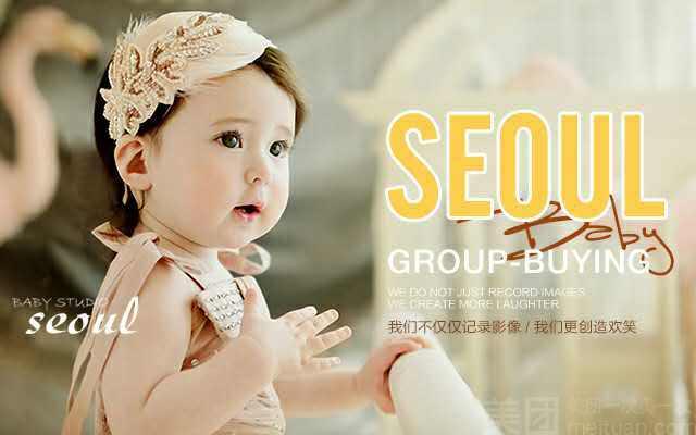韩国首尔宝贝Seoul Baby儿童摄影(郑州店)-美团