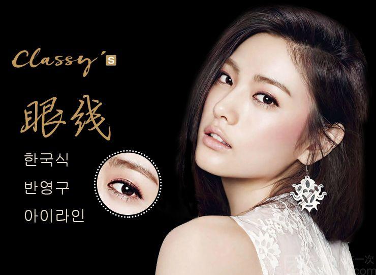 Classy's韩式半永久定妆美学中心(打浦桥店)-美团