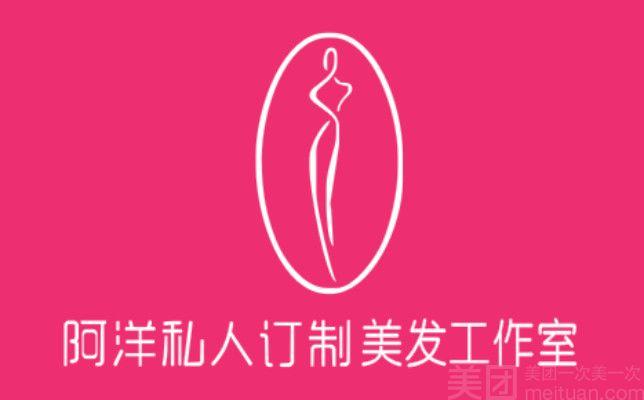 阿洋私人订制美发工作室(中原万达总店)-美团