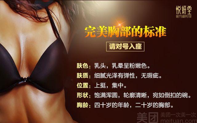 :长沙今日团购:【悦妍堂纤体养生中心】单人胸部乳腺疏通