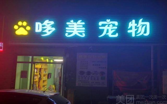 哆美宠物会馆-美团