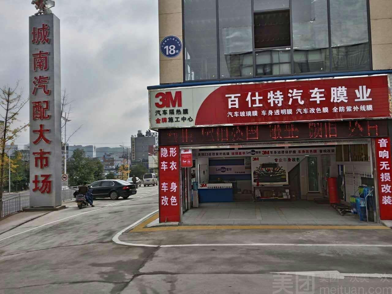 :长沙今日团购:【百仕特汽车膜业】3M汽车防爆隔热膜