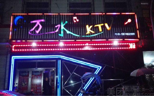 美团网:长沙今日KTV团购:【万水KTV】黄金场VIP包欢唱+酒水套餐