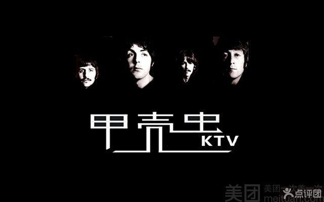 甲壳虫量贩KTV-美团