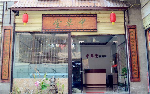 中草堂熏蒸坊-美团