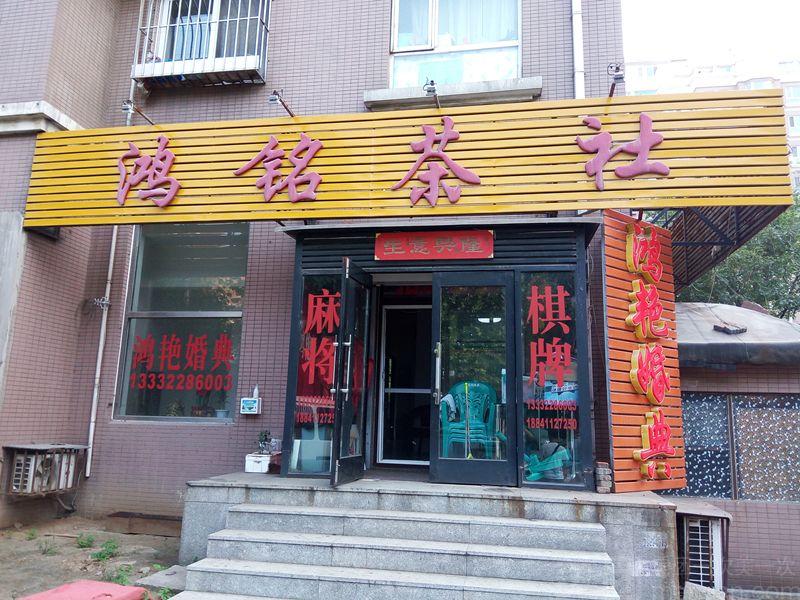 鸿铭茶社-美团