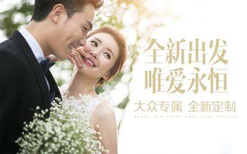 【南京】今生有约婚纱摄影(南京公主馆旗舰店)-美团