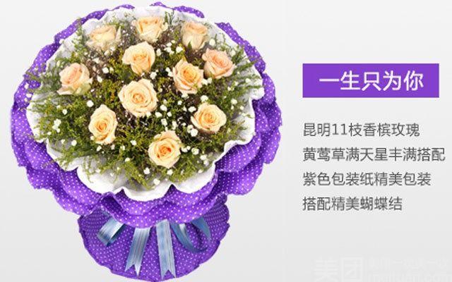 :长沙今日团购:【花开相爱鲜花速递】11枝香槟玫瑰