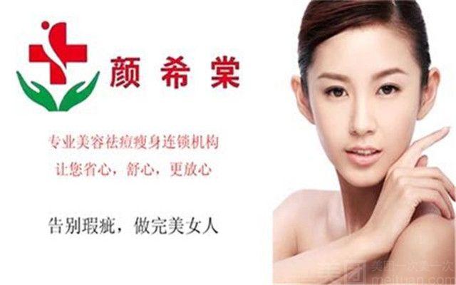 颜希棠全国专业美容祛痘瘦身连锁机构(高新店)-美团