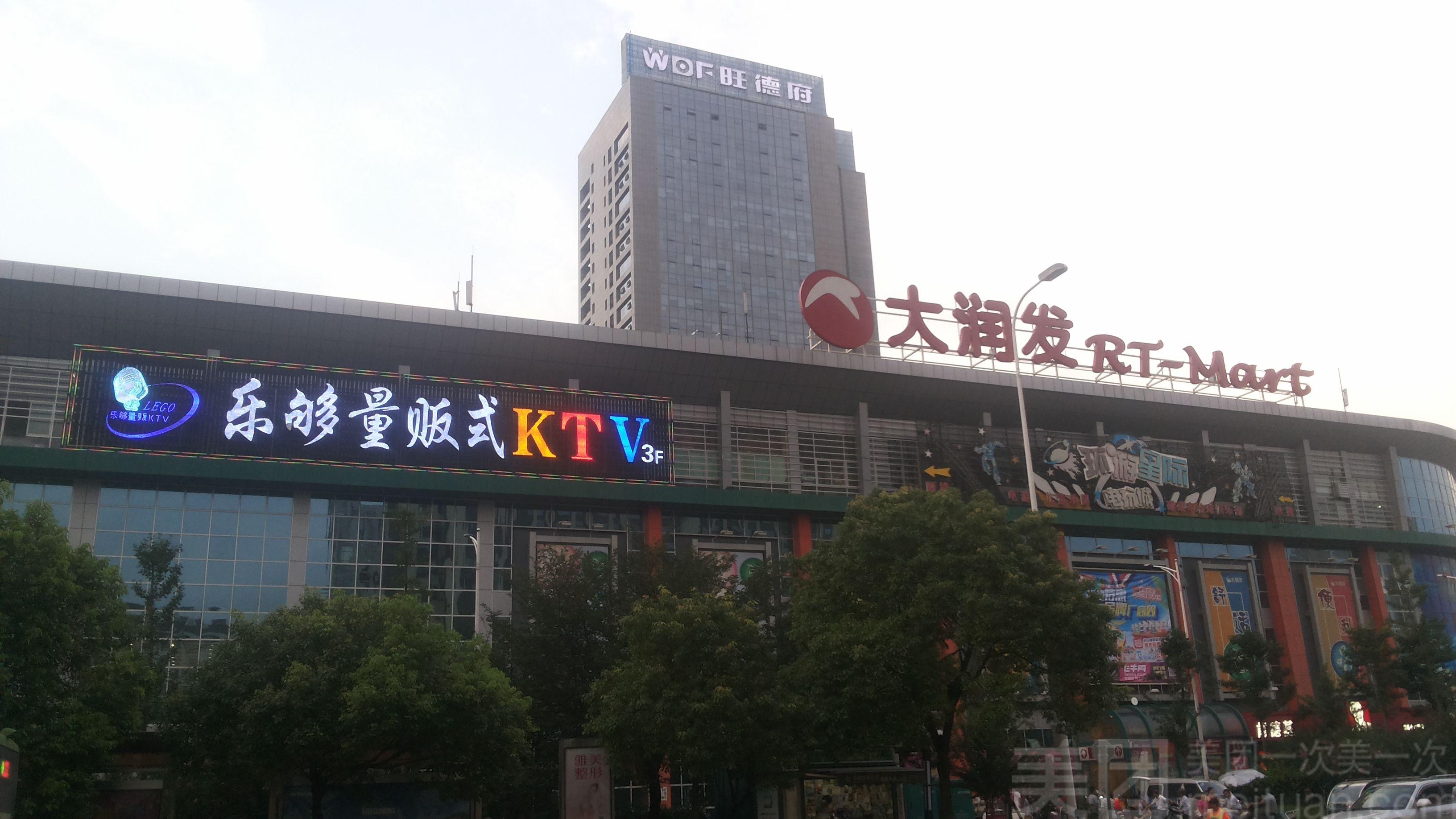 美团网:长沙今日长沙好KTV团购:【乐够量贩KTV】白天场/晚晚场整场2选1+美食套餐