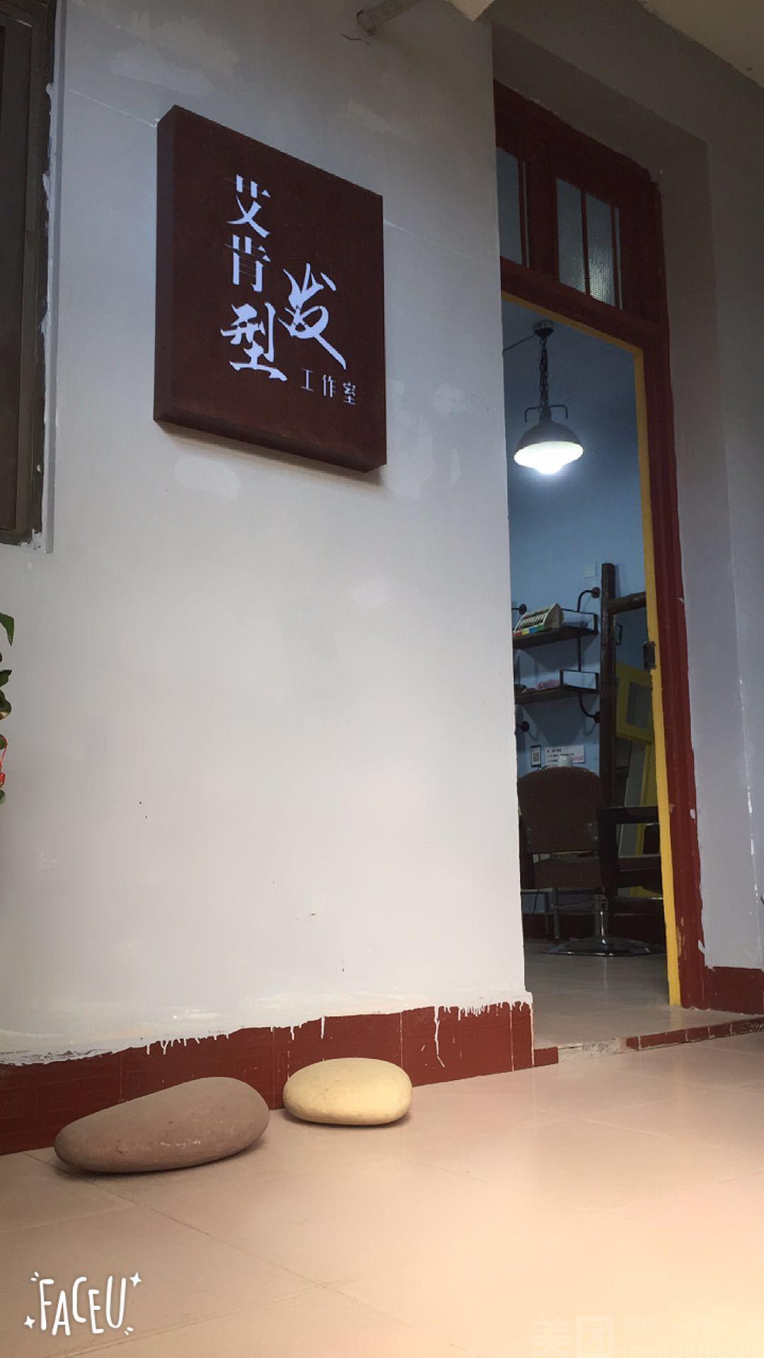 :长沙今日团购:【艾肯发型工作室】单人隐形无痕接发