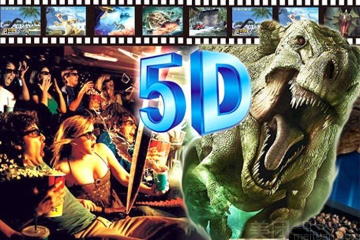 5D影院-美团