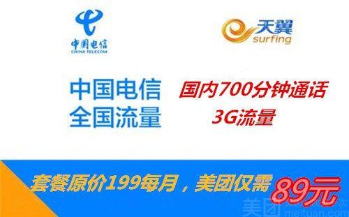 中国电信-中国电信东大街营业厅89套餐,仅售89元,价值199元中国电信东大街营业厅89套餐,免费WiFi,免费停车位!