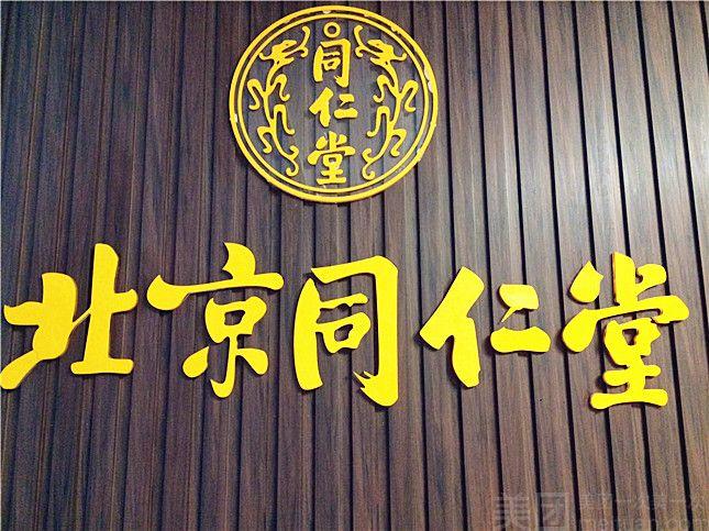 北京同仁堂中医艾灸(云南路店)-美团