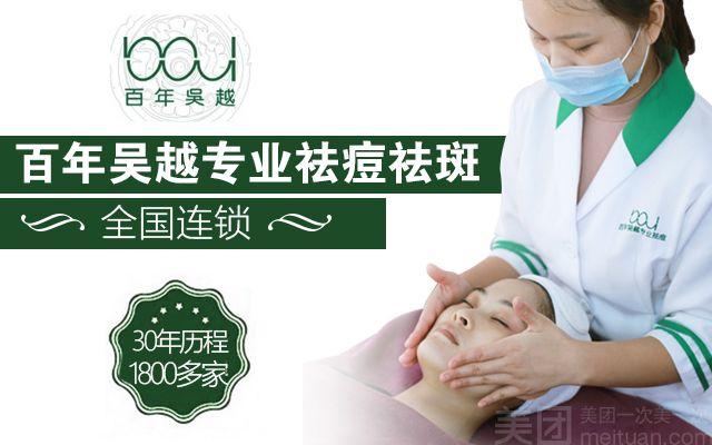 百年吴越专业祛痘祛斑连锁(下沙店)-美团