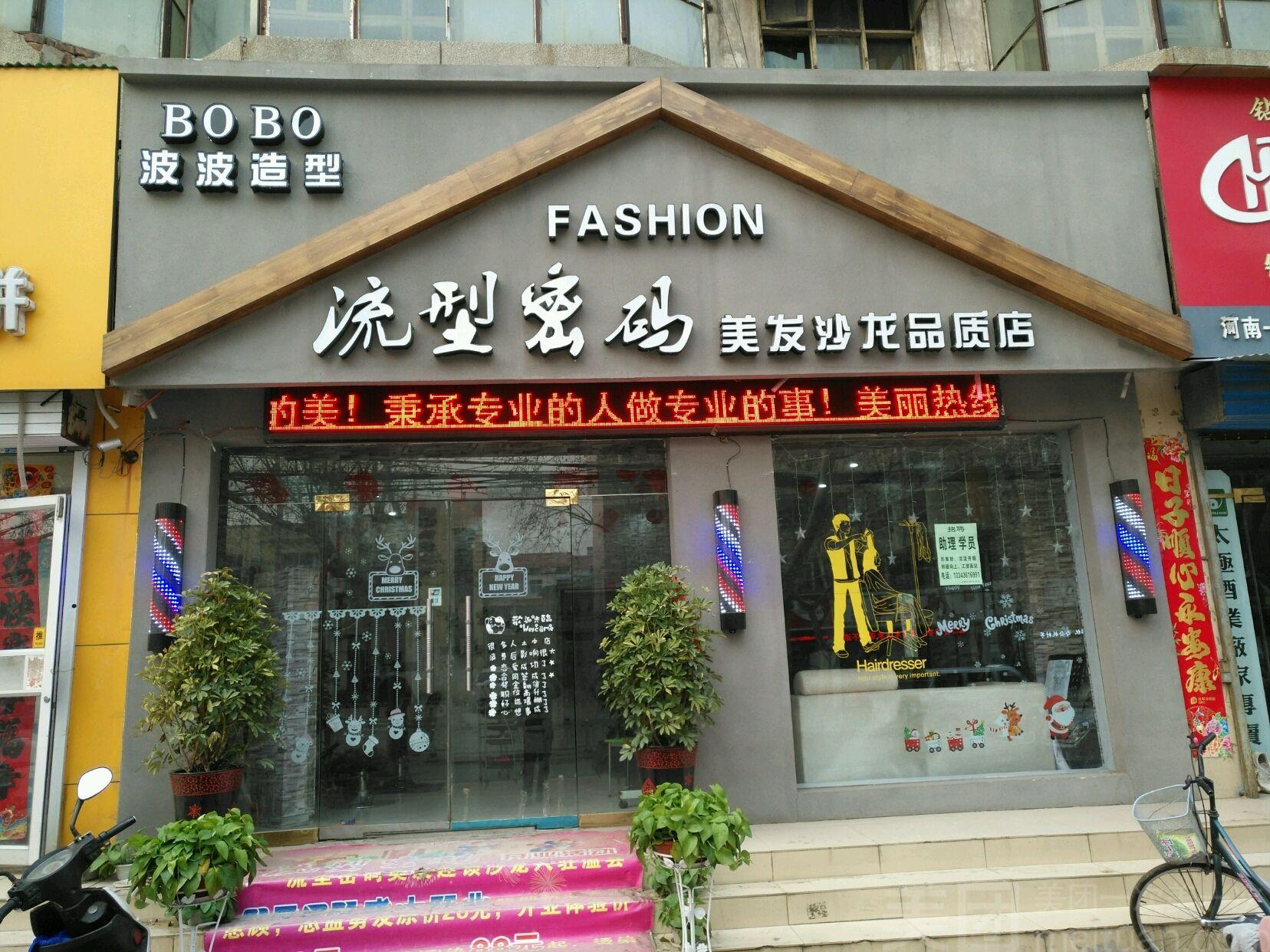 温县丽人  波波理发店            黄河路1088号效果 7.7环境 7.