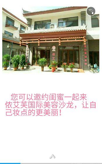 【安丘】侬艾芙国际美容沙龙-美团
