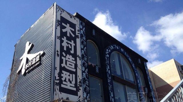 木村造型(辽师店)-美团