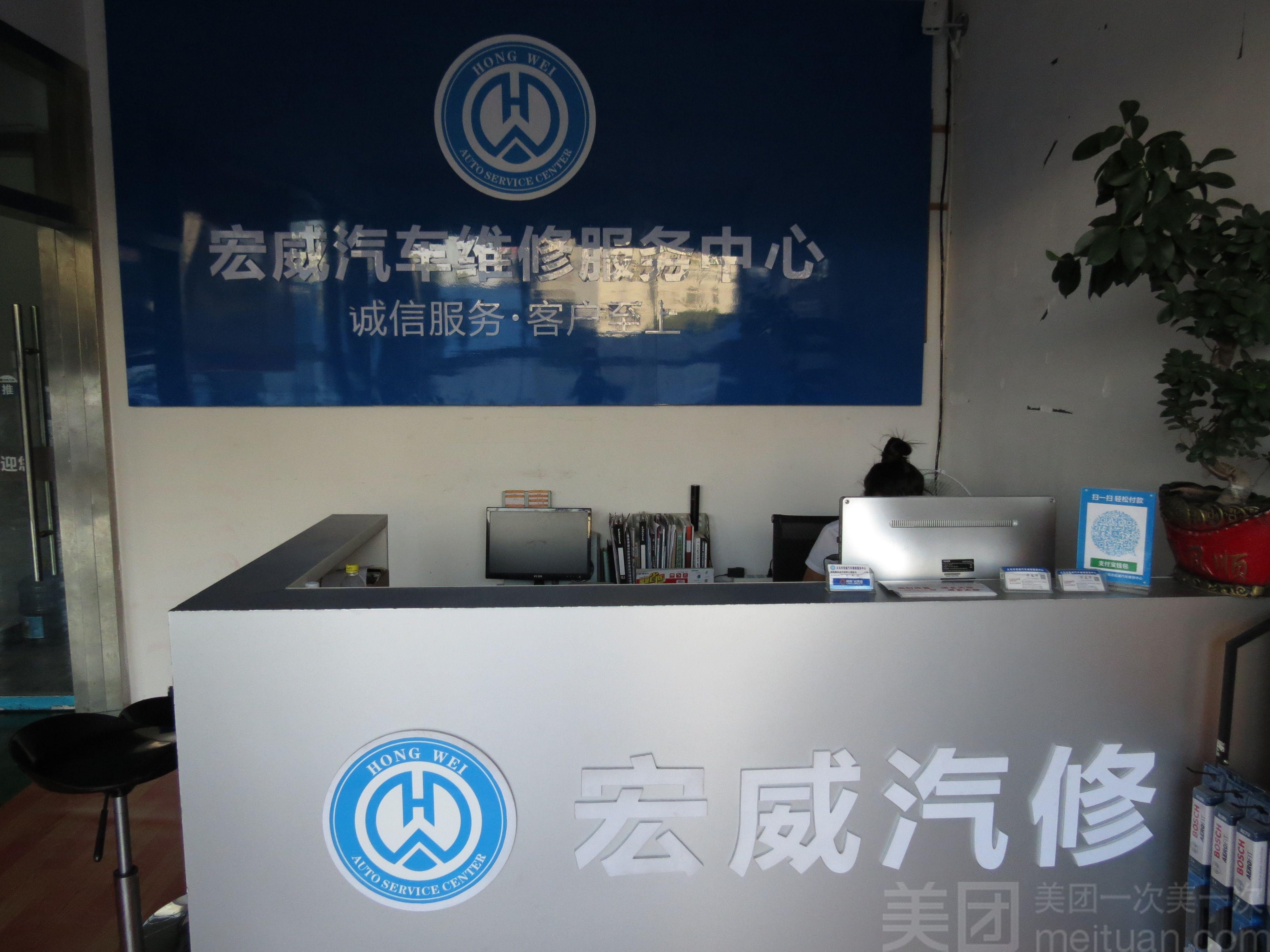 宏威汽车维修服务中心