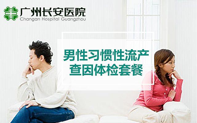 长安医院体检中心-美团