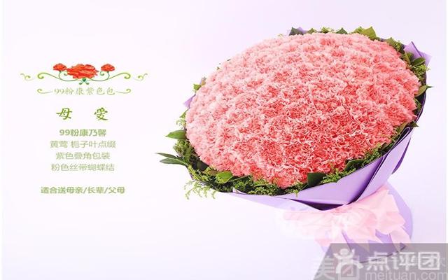 桔梗花店-美团