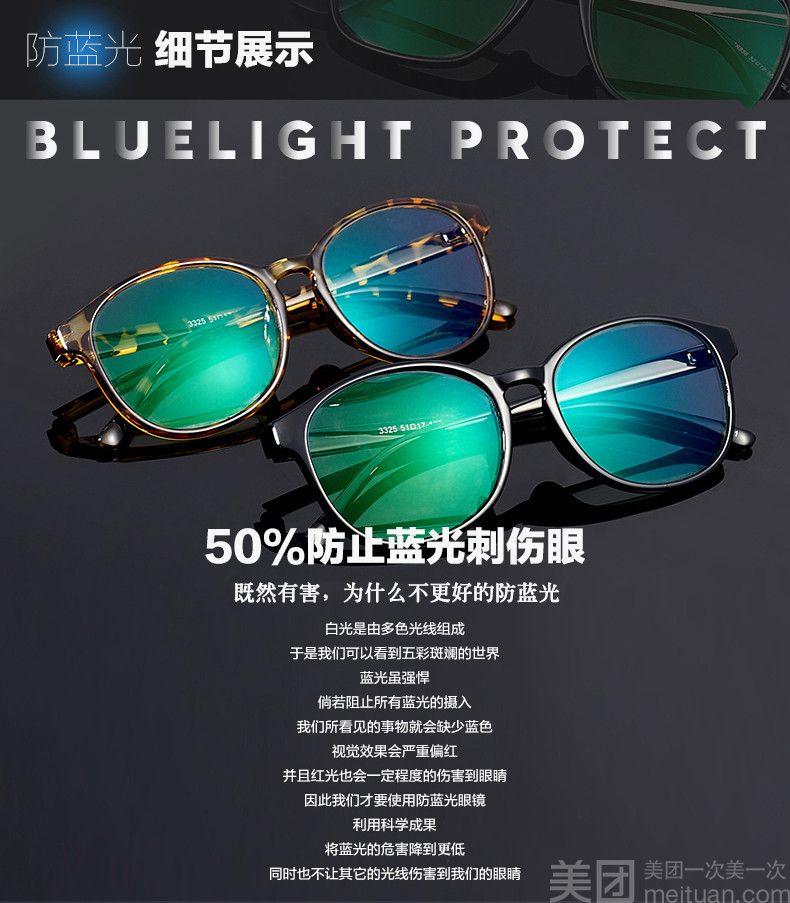 :长沙今日团购:【星城眼镜批发城】超薄防蓝光镜片+超轻时尚镜架