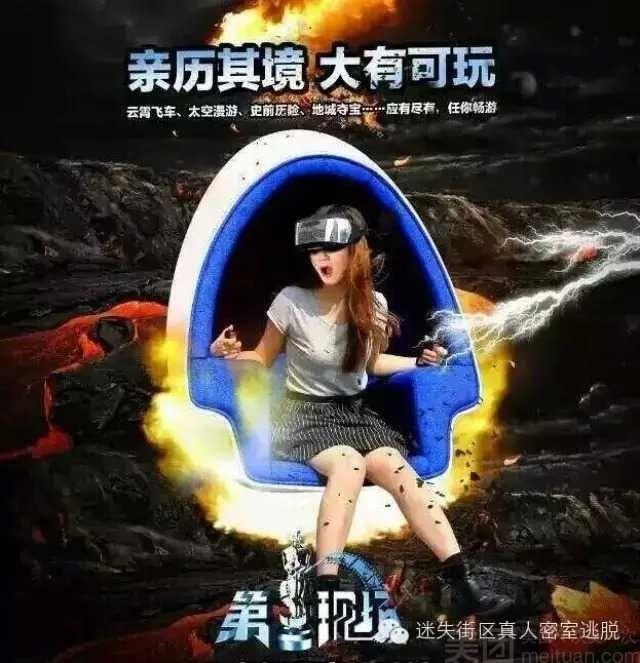 9d虚拟现实体验电影-美团