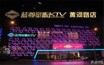 【大连】蓝尊量贩火吧KTV(黄河路店)-美团