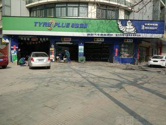 驰加汽车服务中心(二环西路店)