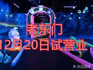 7D魔幻灯光节