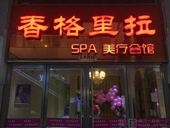 【博兴等】香格里拉spa美疗会所-美团