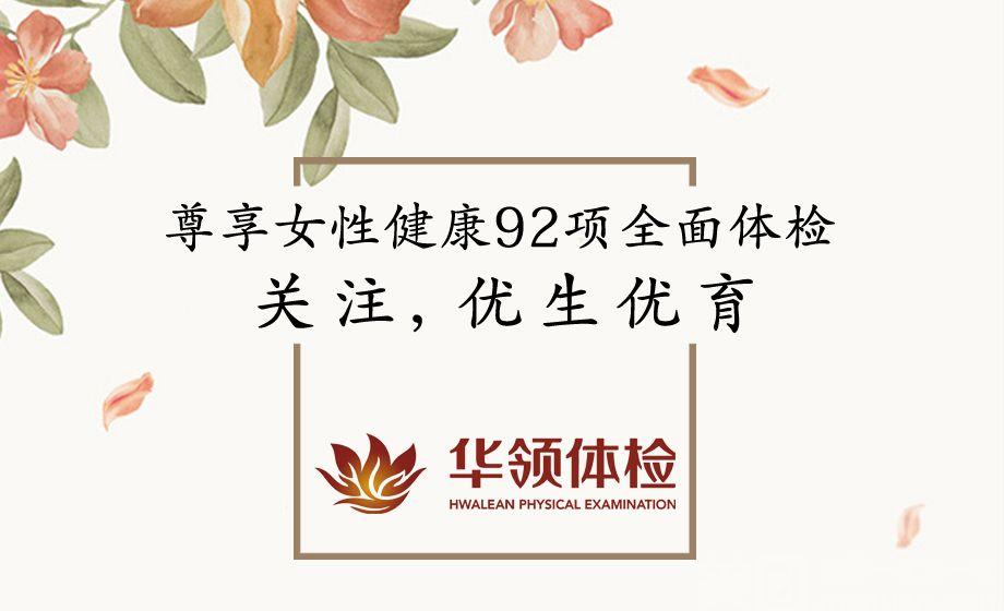 :长沙今日团购:【华领体检】尊享婚前61项全面体检(女)