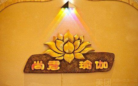 尚秀高温瑜伽会馆-美团