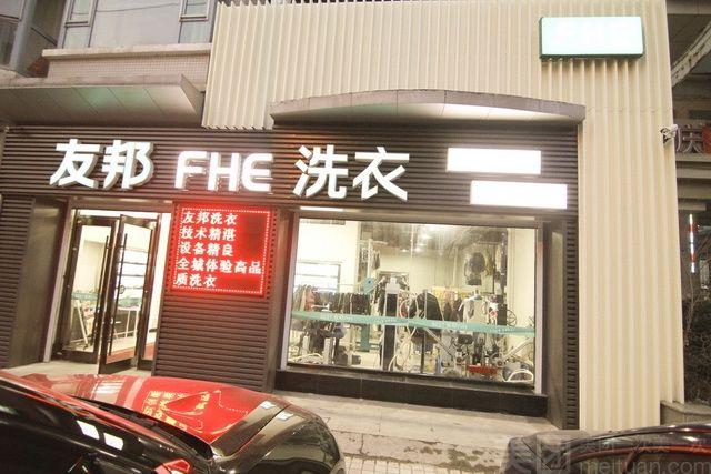 友邦FHE洗衣(君悦店)-美团