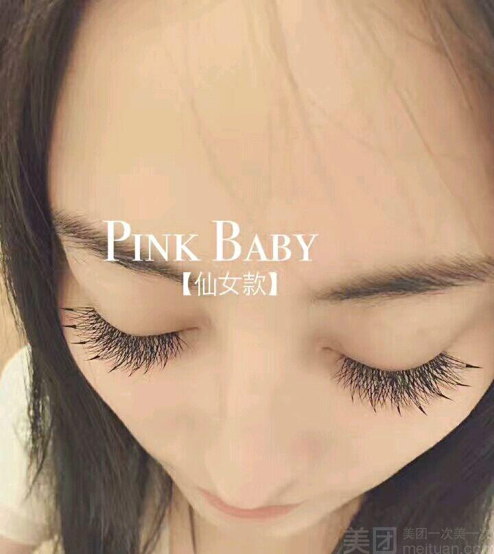 :长沙今日团购:【Pink Baby美甲美睫】PinkBaby仙女款睫毛嫁接
