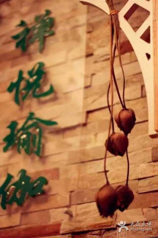 :长沙今日团购:【禅悦瑜伽会所】单人代金券